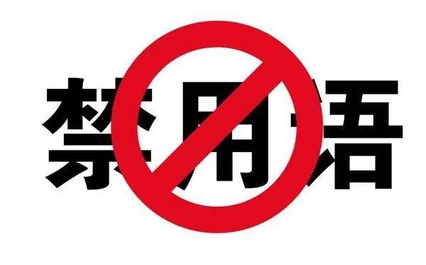 写录音广告词的时候,请注意广告法,注意避免出现以下违规的词汇。